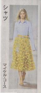 スタイルファッション2